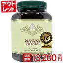 【マリリのアウトレット!】 【訳あり】 マヌカハニー MGS 12+ 1kg 【送料無料】 (MG400+) 生 はちみつ 非加熱 無添加…