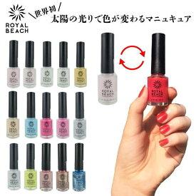 ROYALBEACH ロイヤルビーチ カラー チェンジ ネイル 8ml 太陽の光で色が変化 ロイヤルビーチマニキュア 爪 nail カラー ポリッシュ