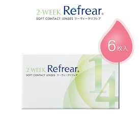 コンタクトレンズ 2ウィーク 2WEEK Refrear リフレア 1箱6枚(クリアレンズ) 2週間 使い捨て ソフトコンタクトレンズ (コンタクト)(近視用 レンズ)