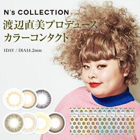 (2箱セット) N's COLLECTION エヌズコレクション ワンデー カラコン 1箱10枚 度あり 度なし UVカット 高含水レンズ ナチュラル アクティブ カラーコンタクト コンタクトレンズ 1日使い捨て