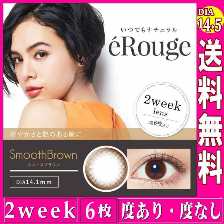 【送料無料】スムースブラウン eRouge(エルージュ) 2週間カラーコンタクトレンズ 1箱6枚入り サークルレンズ ナチュラルハーフの大人カラコン(BROWN)(2week)(大人カラコン)(2週間カラコン)