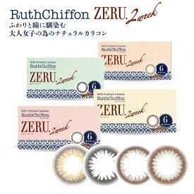 (2箱セット)カラコン ルースシフォン ゼル 1箱6枚 2week ルースシフォン 2週間交換 ZERU zeru