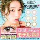 【モデルオーディション企画】ZERU×CHOUCHOU ゼル × チュチュ カラコン 1ヶ月用 1枚 度あり 度なし DIA:14.2mm オリーブ キャラメル オレンジブラウン フレッシュミント ミ