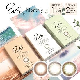 カラコン ナチュラル イブ マンスリー 1箱2枚入度なし 度あり ヌードカラー+ニュアンスカラー カラコン カラーコンタクト 1ヶ月交換 裸眼風 EVE ワンマンス