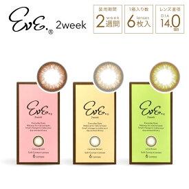(2箱セット) カラコン イブ 2week Eve ツーウィーク 1箱6枚入度なし 度あり カラーコンタクト 2週間 ナチュラル 裸眼風 EVE イヴ 色素薄い 大人 綺麗