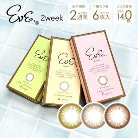 カラコン イブ 2week Eve ツーウィーク(1箱6枚入)度なし 度あり カラーコンタクト 2週間 ナチュラル 裸眼風 EVE イヴ 色素薄い 大人 綺麗