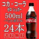 送料無料 コカ・コーラ ゼロシュガー 500ml PET 24本(1ケース) お茶 コカコーラ社製品 メーカー直送 コカコーラ …