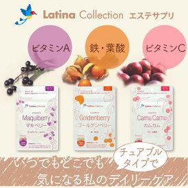 エステサプリ 3種セット マキベリー カムカム ゴールデンベリー 内容量(1袋):36g(900mg × 40粒)サプリメント ビタミン ポリフェノール