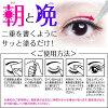 早晨晚上塗刷眼睛事情美容液FUTAE M&N雙重結構美容液,☆futaeemuandoenu雙重美容液雙重帶子眼睛從比微型眼睛改製自然的原來雙重