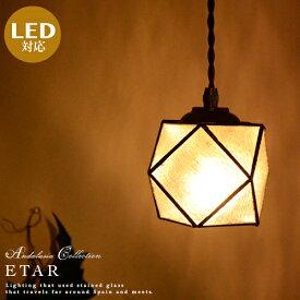 ペンダントライト ステンドグラス LED対応 クリア ステンドグラスシェード 1灯 アンティーク ノスタルジック ハンドメイド ダイニング用 玄関 廊下 階段 トイレ カフェ風 照明 ペンダントライト ダクトレール(要プラグ) [ETAR:エター][ANDALUCIA:アンダルシア](2-2