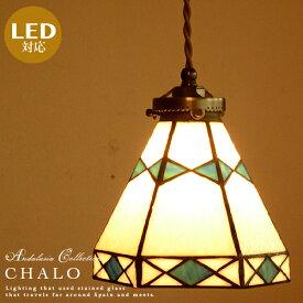 ペンダントライト LED対応 レトロ ステンドグラス 1灯 ペンダントライト ランプ ダイニング用 食卓用 レール(要プラグ) アンティーク ナチュラル インテリア照明 玄関 廊下 階段 ペンダントライト グリーン ボタニカル[CHALO:チャロ][ANDALUCIA:アンダルシア](2-2(CP4