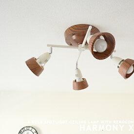 スポットライト 4灯 シーリングライト HARMONY ハーモニー リモコン式 リビング用 居間用 ダイニング用 食卓用 寝室 和室 6畳用 8畳用 点灯切替 段調光 おしゃれ 照明 天井照明 木目調 ウッド調 北欧 ナチュラル ART WORK STUDIO アートワークスタジオ MDAW-0322(CP4(PX10