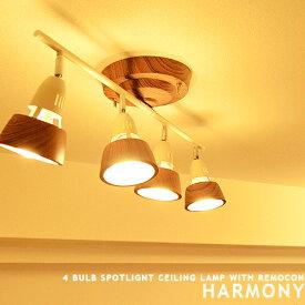 【Harmony:ハーモニー】remote ceiling lamp(ストレート) 4灯スポットライトシーリングライト|リモコン付|点灯切替|エコ|省エネ|AW-0321|電球型蛍光灯|照明|ライト|リビング用|寝室|LED電球対応|おしゃれ|間接照明 (PX10