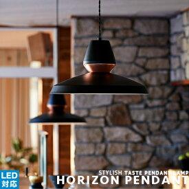 [HORIZON PENDANT:ホライゾンペンダント][ARTWORKSTUDIO:アートワークスタジオ] シーリングライト ペンダントライト LED対応 スチール 北欧 1灯 スタイリッシュ おしゃれ レトロ モダン 吊り下げ灯 洋風 ダイニング キッチン インテリア照明 リビング 照明 簡単取付(CP4