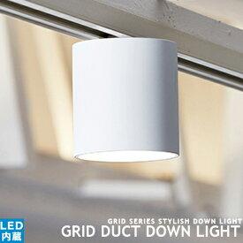 [GRID DUCT DOWN LIGHT: グリッドダクトダウンライト][ARTWORKSTUDIO:アートワークスタジオ] シーリングランプ ダウンライト LED内臓 アルミ 北欧 1灯 スタイリッシュ おしゃれ 色調2段階切り替え ライティングレール専用 インテリア照明 リビング 照明 簡単取付(CP4