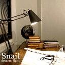 【Snail:スネイル】desk-arm light デスクライト デスクランプ 間接照明 テーブルスタンド スタンドライト レトロ モノトーン ブラック ホワイト シンプル おしゃれ 書斎 寝室 インテリア 照明【ARTWORKSTUDIO:アートワークスタジオ】(CP4