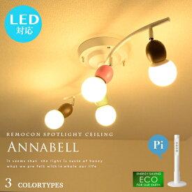Annabel remote ceiling lamp アナベル 4灯 リモコン シーリングライト スポットライト LED対応 リビング用 居間用 ダイニング用 子供部屋 寝室 かわいい 点灯切替 段調光 おしゃれ 照明 明るい 6畳 8畳 10畳 ライト [ARTWORKSTUDIO アートワークスタジオ](CP4(PX10