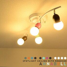 アナベル 4灯 リモコン シーリングライト スポットライト LED対応 リビング用 居間用 ダイニング用 子供部屋 寝室 かわいい カラフル 点灯切替 段調光 おしゃれ 照明 明るい 6畳 8畳 10畳 ライト Annabell remote ceiling lamp [ARTWORKSTUDIO:アートワークスタジオ](PX10