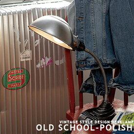 [Old school-polish][ARTWORKSTUDIO:アートワークスタジオ] デスクランプ デスクライト テーブルスタンド LED対応 レトロ アンティーク ビンテージ スチール プルスイッチ おしゃれ コンパクト 西海岸 卓上照明 学習机 子供部屋 おしゃれ 照明 AW-0329 (CP4(PX10