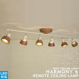 [HARMONY 6:ハーモニー6] remote ceiling lamp シーリングライト 6灯 リモコン リビング用 居間用 LED対応 スポットライト おしゃれ 照明 ライト 明るい 8畳用 10畳用 ナチュラル モダン 西海岸 ビンテージ 北欧 間接照明 ARTWORKSTUDIO アートワークスタジオ (CP4 (PX10