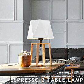 [Espresso 2 table lamp][ARTWORKSTUDIO:アートワークスタジオ] スタンドライト テーブルライト 木製 布製 無垢材 LED対応 北欧 モダン シック スタイリッシュ おしゃれ デスクランプ 1灯 インテリア照明 居間 寝室 和室 ベッドサイド ナチュラル プルスイッチ(CP4 (PX10