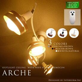 【ARCHE:アーチェ】リモコン付4灯スポットライトシーリング|インターフォルム|電球型蛍光灯|240W型|400W型|クローム/ブラック/ホワイト|ウッド|天井照明|和室|洋室|リビング用|ダイニング用|6畳〜10畳|間接照明 (CP4(PX10