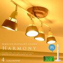 【Harmony:ハーモニー】remote ceiling lamp(ストレート) 4灯スポットライトシーリングライト|リモコン付|点灯切替|エコ|省エネ|AW-0321|電球型蛍光灯|照明|ライト|リビング用|寝室|LED電球対応|おしゃれ|間接照明 (CP4