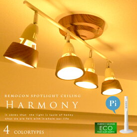 HARMONY ハーモニー シーリングライト 4灯 スポットライト リモコン式 リビング用 居間用 ダイニング用 食卓用 寝室 和室 6畳用 8畳用 点灯切替 段調光 おしゃれ 照明 天井照明 木目調 ウッド調 北欧 ナチュラル 4カラー ART WORK STUDIO アートワークスタジオ(CP4(PX10