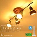 【Harmony:ハーモニー】remote ceiling lamp(ストレート) 4灯スポットライトシーリングライト|リモコン付|点灯切替…