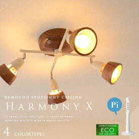 HARMONY X ハーモニー シーリングライト 4灯 スポットライト リモコン式 リビング用 居間用 ダイニング用 食卓用 寝室 和室 6畳用 8畳用 点灯切替 段調光 おしゃれ 照明 天井照明 木目調 ウッド調 北欧 ナチュラル ART WORK STUDIO アートワークスタジオ MDAW-0322(CP4(PX10