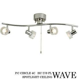 最安値!!【P.C.Circle4C:P.C.サークル4C】【WAVE】 HC-278FL スポットライトシーリング YOUWA 【インテリア照明】【送料無料】【天井照明】【間接照明】【スポットライト】【10P02Mar14】