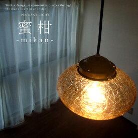 【MIKAN:蜜柑 -みかん- 】3色(AMBER/CLEAR/WHITE):罅(ヒビ)加工ガラス和モダンペンダントライト|レトロ|玄関|廊下|階段|可愛い|カフェ風|インテリア照明|和風|ダイニング用|照明|アジアン|オレンジ【CUBE:キューブ】【10P02Mar14】