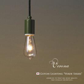 【Verona ベローナ】1灯ペンダントライト|後藤照明|VERDE SERIES(GLF-3346-40/70)|エジソン球|グリーン|LED電球対応|インテリア照明|大正浪漫|レトロ|クラシック|和風|和モダン|北欧|カフェ風|アジアン|日本製|照明【02P02Mar14】