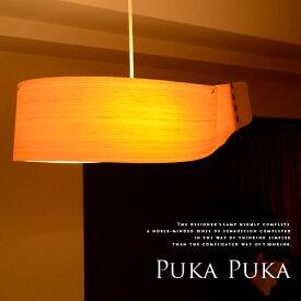 【Pukapuka:プカプカ】和モダンデザイナーズペンダントライト|ウッドシェード|デザイナーズ|電球型蛍光灯対応|LED電球対応|照明|ライト|ダイニング用|書斎|和室|ナチュラル|スタイリッシュ|シンプル|アジアン|おしゃれ【10P02Mar14】
