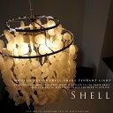 【SHELL LAMP:シェルランプ】カピス貝シェード1灯ペンダントライト|ダイニング用|天然シェル|照明|ライト|Verner Panton :ヴァーナーパン...