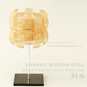 【SEN:千-せん-】照明作家:谷俊幸|駿河竹千筋細工技法|和モダンデザイナーズ間接照明|テーブルスタンド|フロアランプ|インテリア照明|北欧|送料無料|モダン|アジアンテイス