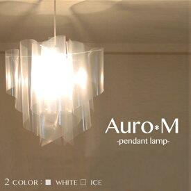【auro M:アウロ M】【DI CLASSE:ディクラッセ】ペンダントライト LED対応 ホワイト アイス オーロラ インテリア照明 ダイニング用 天井照明 ナチュラル シンプル モノトーン 北欧 モダン おしゃれ 綺麗 シーリングライト リビング用 寝室 デザイン照明(CP4
