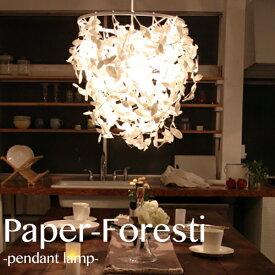 洋風ペンダントライト 天井照明 シーリングライト ペーパーフォレスティ Paper-Foresti 照明 DI CLASSE ディクラッセ ライト LED対応 葉っぱ ホワイト インテリア照明 ナチュラル 癒し 北欧 リビング用 寝室 間接照明 カフェ 送料無料 簡単取付(CP4