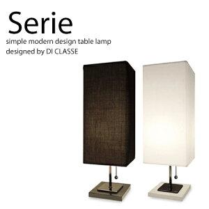 スタンドライト 照明 デザイン照明 Serie セリエ テーブルランプ インテリア照明 間接照明 デスクライト LED対応 ブラック ホワイト シンプル モダン おしゃれ ホテルライク スマート スタイリ