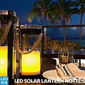 [LED Solar lantern Notte S][DI CLASSE ディクラッセ] アウトドア LED対応 防滴仕様 ガーデンライト 防犯 センサー式 揺らぎ機能付き ソーラー充電式 北欧 おしゃれ グランピング 西海岸 インテリア照明 照明 (CP4(PX10