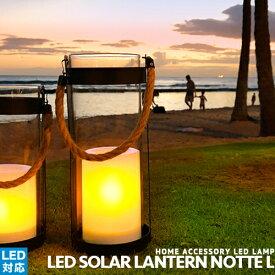 [LED Solar lantern Notte L][DI CLASSE ディクラッセ] アウトドア LED対応 防滴仕様 ガーデンライト 防犯 センサー式 揺らぎ機能付き ソーラー充電式 北欧 おしゃれ グランピング 西海岸 インテリア照明 照明 (CP4(PX10
