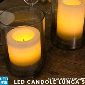 [LED CANDLE LUNGA S LED キャンドル ルンガ S][DI CLASSE ディクラッセ] アウトドア LED搭載 電池式 タイマー機能付き ガーデンライト 北欧 ナチュラル カントリー おしゃれ グランピング プレゼント用 西海岸 装飾照明 間接照明 インテリア照明 照明 (CP4(PX10