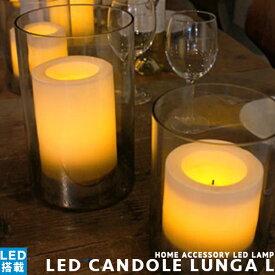 [LED CANDLE LUNGA L LED キャンドル ルンガ L][DI CLASSE ディクラッセ] アウトドア LED搭載 電池式 タイマー機能付き ガーデンライト 北欧 ナチュラル カントリー おしゃれ グランピング プレゼント用 西海岸 装飾照明 間接照明 インテリア照明 照明 (CP4(PX10
