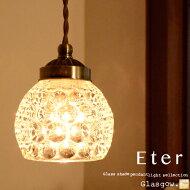 ペンダントライト 1灯 ガラス アンティーク調 カントリー ガラス LED対応 ペンダントライト 照明 玄関 階段 廊下 トイレ ダイニング ペンダントライト 寝室 ダクトレール(要プラグ) キッチン キッチンカウンター お洒落 可愛い[Eter:エテル][GLASGOW:グラスゴー](2-2(CP4