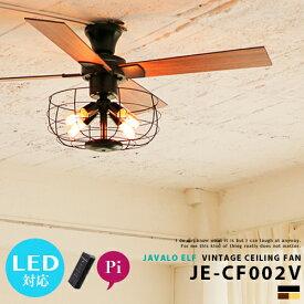 シーリングファン [JE-CF002V] JAVALOELF VINTAGE COLLECTION LED対応 エジソン球 4灯 インダストリアル レトロ リビング用 ダイニング用 おしゃれ 照明 デザイン リモコン付 ライト LED 省エネ サーキュレーター 寝室 アンティーク シーリングライト 天井照明(CP4