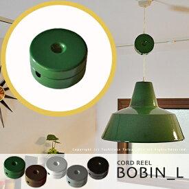 コードリール【BOBIN_L:ボビン_L】コードアジャスター 照明 ペンダントライト コード調節器 コード収納 巻き取り(ホワイト/グリーン/ブラック/ブラウン/シルバー)おしゃれ 便利 可愛い ペンダントコード コンセントコード レトロ (CP4