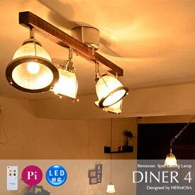 シーリングライト スポットライト[DINER4:ダイナー4]LED対応 照明 お洒落 送料無料 リビング用 ダイニング用 寝室 リモコン付 点灯切替 ガラスシェード アンティーク ヴィンテージ レトロ 可愛い 古材風 ウッド 西海岸 GL-002 HERMOSA ハモサ 間接照明(CP4