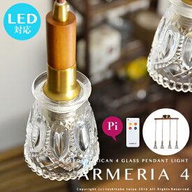[ ARMERIA 4 LAMP アルメリア4ランプ ] ペンダントライト 4灯 ダイニング用 食卓用 ヴィンテージ 西海岸 アメリカン レトロ 60's リモコン付 簡単取付 LED対応 おしゃれ 照明 デザイナーズ 天井照明 ダイニング照明 ガラス ウッド 点灯切替 カフェ風 ゴールド (CP4