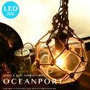 ペンダントライト [OCEANPORT LAMP:オーシャンポートランプ]1灯 おしゃれ 照明 ライト 西海岸 ビンテージ ダイニング用 玄関 階段 廊下 トイレ ライティングレール(要プラグ) ガラス 麻 ロープ アンティーク レトロ マリンランプ HERMOSA ハモサ LED対応 (CP4