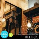 Bleis[D] ブレイス D ペンダントライト LED対応 アンティーク レトロ 2灯 クラシック モダン 天井照明 シーリングライト ヴィンテージ おしゃれ...